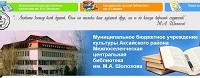 Библиотека им. М.А. Шолохова